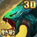 众神世界3D手游