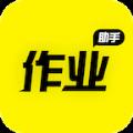 作业助手下载安装app手机版 v3.0