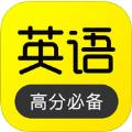 傻瓜英语app软件手机版下载 v1.0