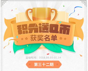 网侠手游宝积分送Q币活动第32期排名再度公布[图]