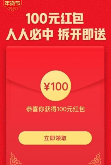 拼多多年货节红包怎么用?拼多多年货节100元红包使用方法[多图]