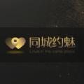 同城约魅官方app下载手机版 v1.0