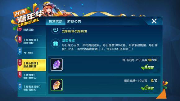 QQ飞车手游嘉年华官方活动免费领取a车[多图]