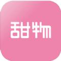 甜物app手机版软件下载 v1.0