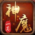 一念神魔手机版安卓游戏 v8.2.16