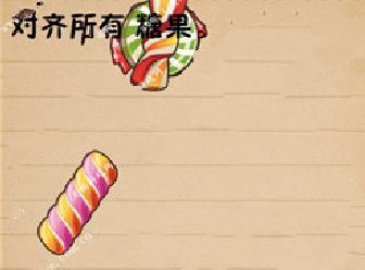 史上最�逵蜗�4第95关攻略 对齐所有糖果[图]