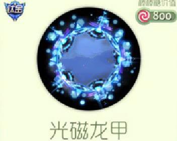 球球大作战光磁龙甲光环永久获取攻略[图]