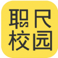 职尺校园app手机版软件下载 v1.0.1