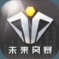 未来风暴游戏官网下载正式版 v1.1.0.2