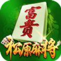 富贵松原麻将游戏官网下载 v1.1
