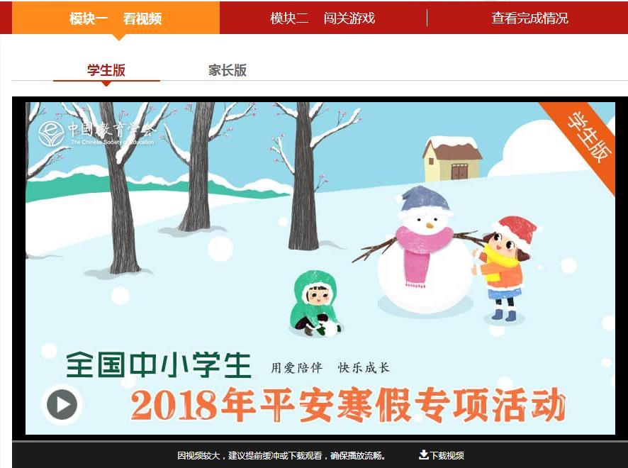 全国中小学生2018年平安寒假专项活动登陆入口分享[多图]