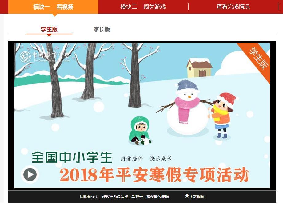 全国中小学生2018年平安寒假专项活动入口(学生版)[多图]