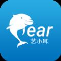 艺小耳app安卓手机版下载 v1.0.17