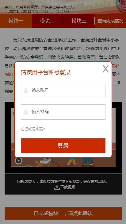 2018广东省中小学生寒假消防安全作业专题账号密码分享[多图]