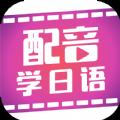 配音学日语app手机版软件下载 v3.2.0