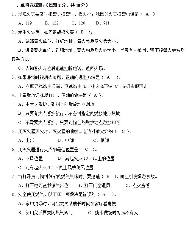 2018广东省中小学生寒假消防安全作业专题答案分享[多图]