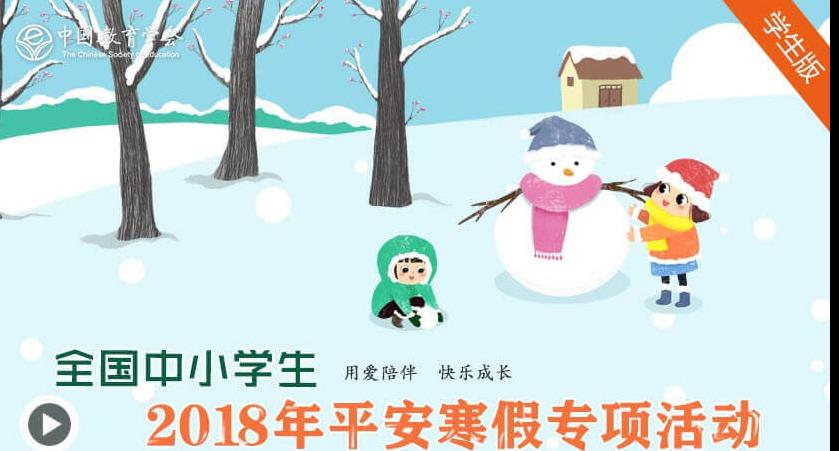 2018年黄河路街道中心小学安全平台平安寒假专题活动介绍[多图]