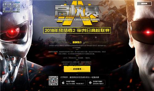 终结者2审判日1月7日苏杭上演强者对决 高校赛火爆进行中[多图]