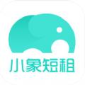 小象短租app手机版软件下载 v1.0.0