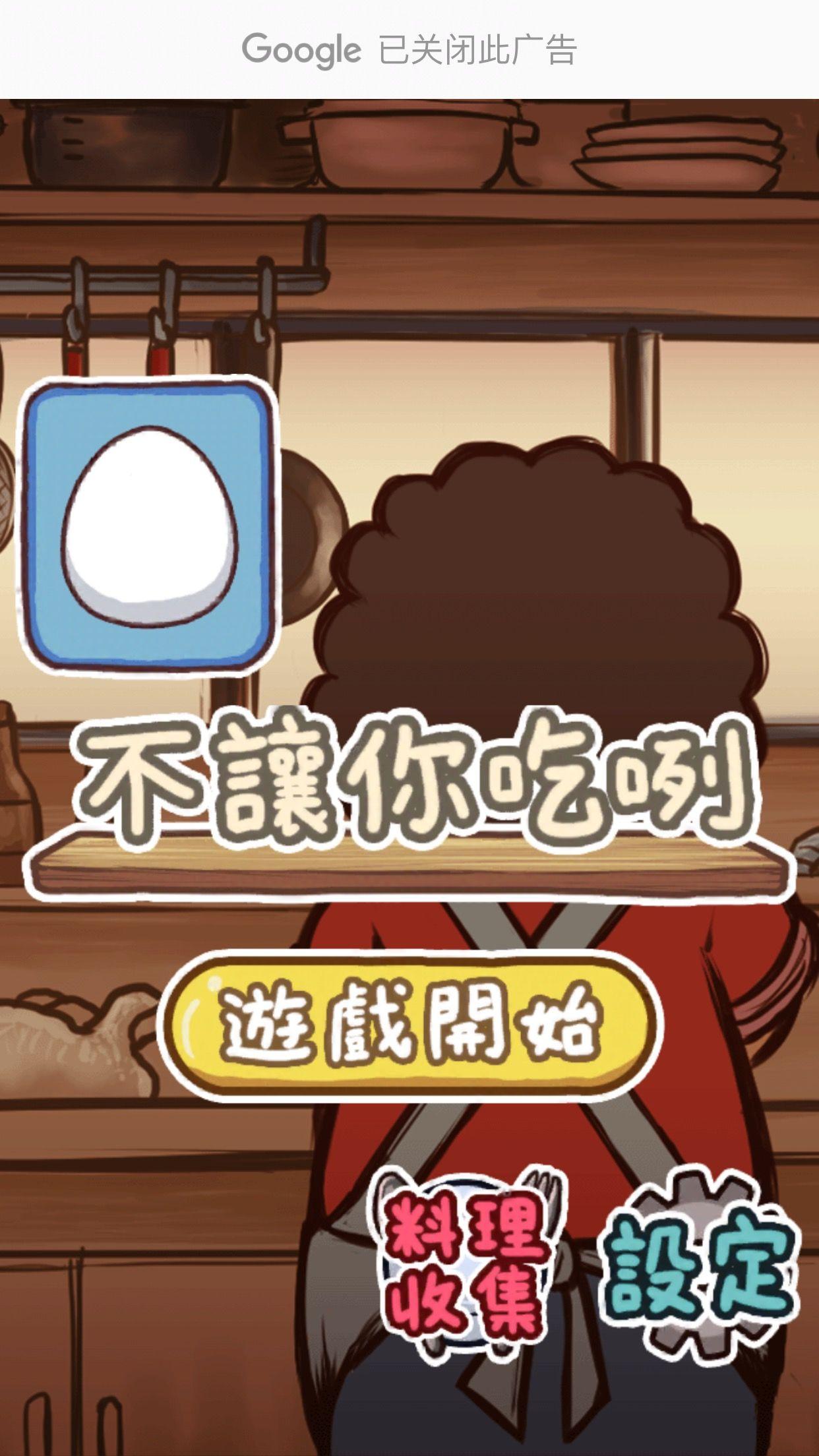 不让你吃嘞怎么改中文 中文设置攻略[多图]