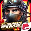 全民枪战apk台湾版本 v3.13.2