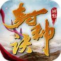 封神诀游戏IOS官方网站下载 v1.0.3