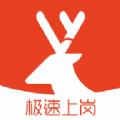鹿用求职找工作app手机版软件下载 v1.1.0