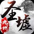 圣墟九州手游官网下载 v1.8.7