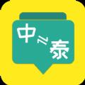 泰语翻译流利说app手机版软件下载 v1.2
