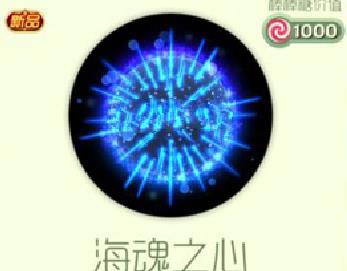 球球大作战海魂之心光环怎么得? 海魂之心光环获取途径详解[图]