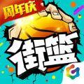 全民街篮游戏IOS官方下载 v1.15.1