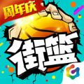 街篮手游官方ios版 v1.16.1