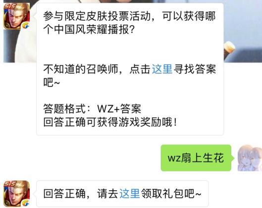 参与限定皮肤投票活动可获得哪个中国风荣耀播报? 王者荣耀10月1日每日一题答案[图]