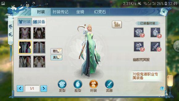 诛仙手游10月11日更新公告 重阳佳节系列活动上线[多图]
