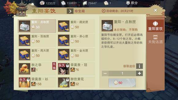 楚留香手游10月12日更新公告 重阳佳节系列活动上线[多图]