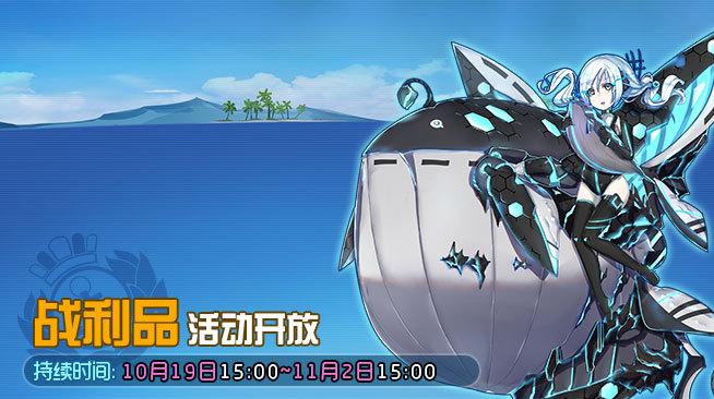 战舰少女R10月19日更新公告 战利品活动上线[多图]