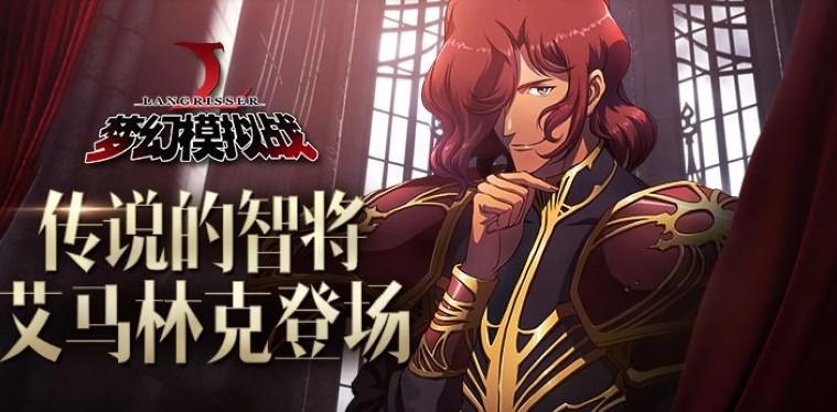 梦幻模拟战手游10月18日更新公告 传说的智将登场![多图]