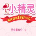 微信口红小精灵小程序游戏下载 v1.0