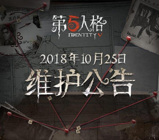 第五人格10月25日更新公告 万圣节活动正式开启![多图]