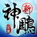 新神雕侠侣官方游戏安卓版 v1.0