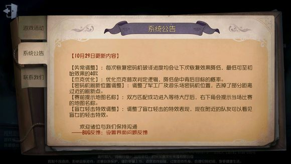 第五人格10月29日更新公告 失常调整屠夫被削[多图]