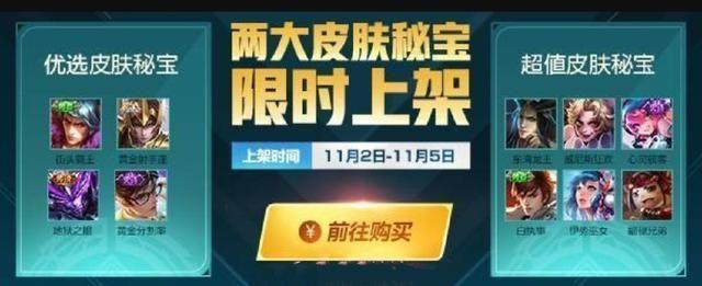 王者荣耀11月2日更新预告 两大皮肤秘宝限时上架[多图]