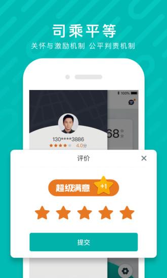 享道出行司机端app下载官方版图片2