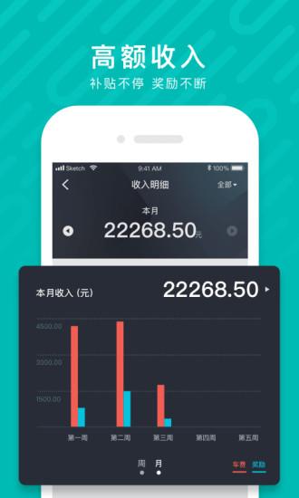 享道出行司机端app下载官方版图片4