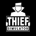 盗贼模拟器游戏安卓最新版 v1.0