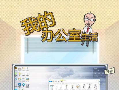 我的办公室生活游戏攻略大全 全关卡图文通关总汇[多图]