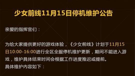 少女前线11月15日更新一览:虚数迷宫Plus活动上线[多图]