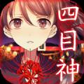 四目神官方中文apk下载 v1.0.7
