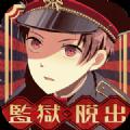 监狱少年官方中文apk下载 v1.0.8