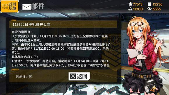 少女前线11月22日更新公告 少女歌会活动上线[多图]